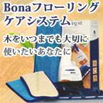 Bonaフローリングケアシ  ステム