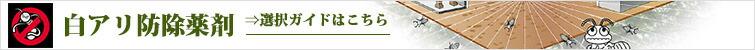 白アリ防除薬剤
