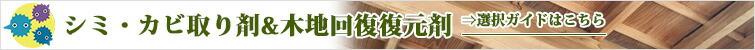 シミ・カビ取り剤&木地回復剤