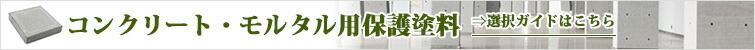 コンクリート・モルタル用保護塗料