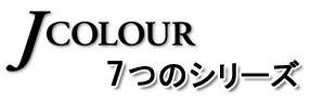 JCOLOUR��7�'̃V���[�Y