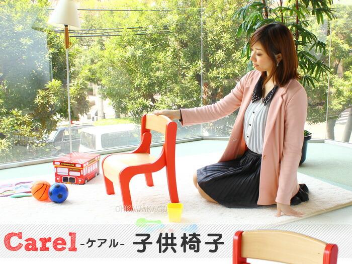 Carel ケアル 子供椅子