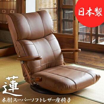 木肘スーパーソフトレザー座椅子