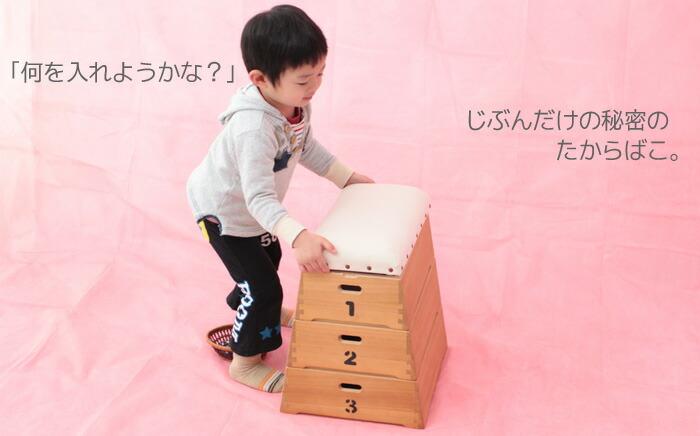跳び箱収納 おもちゃ箱 3段