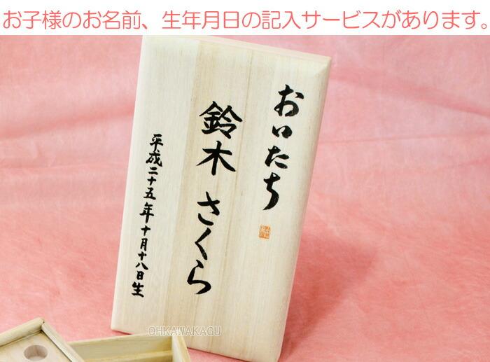 おいたちの小箱 A5版 引出:ユキちゃん