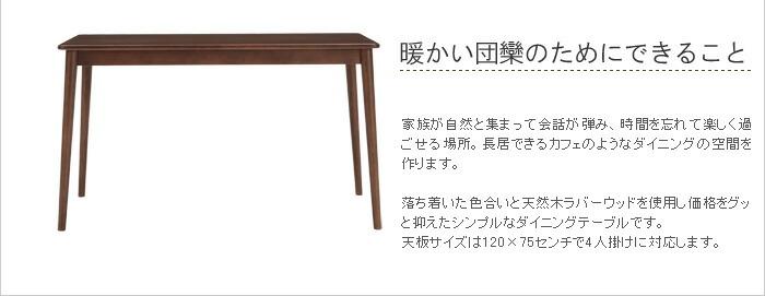 CocoCafe ダイニングテーブル 120
