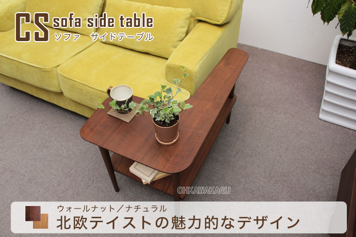 CSソファサイドテーブル CSPL-WN/NA