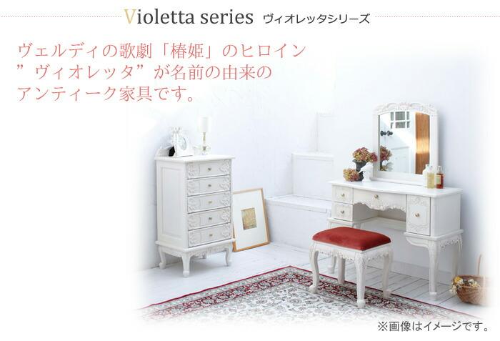 Violetta series(ヴィオレッタシリーズ) リビングボード