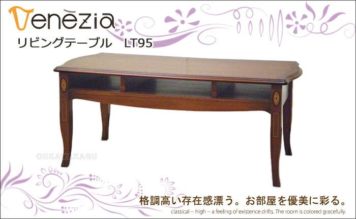 リビングテーブル LT95