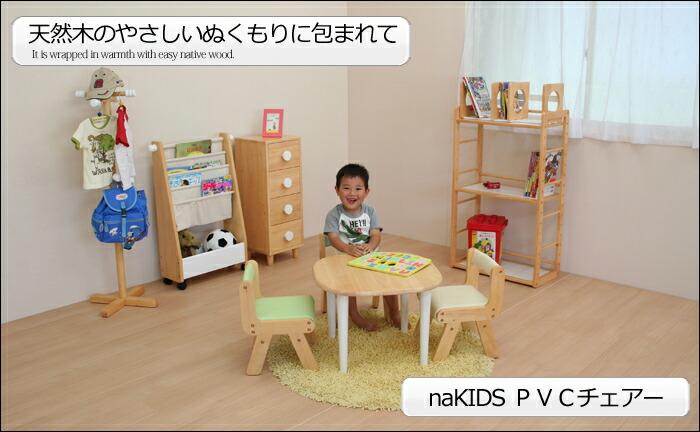 ネイキッズ PVCチェアー イメージ