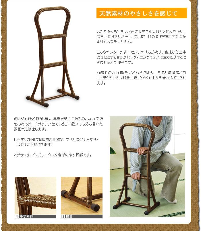 籐つかまり立ちステッキ(大) ■ 関 連 商 品 ■ MS】【RCP】【TPO】【KOU】:大川