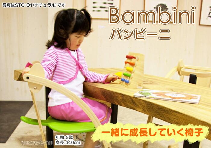 Bambini バンビーニ