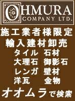 株式会社オオムラ 輸入建材卸売り タイル、モザイクタイル、石材、大理石、御影石、壁材、レンガ、洋瓦、金物、ボンド