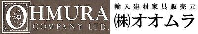 輸入家具・インテリア OHMURA I&E 株式会社オオムラ 輸入建材(タイル・石材・大理石・御影石・洋瓦・レンガ・施工洋ボンド)