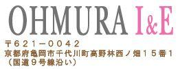 ͢���ȶ���ƥꥢ���������ƥꥢ OHMURA I&E