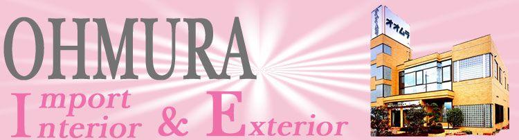 輸入家具・インテリア・エクステリアのOHMURA I&E