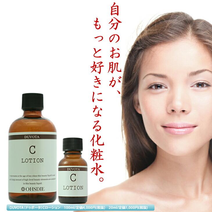 自分のお肌がもっと好きになる。ビタミンC誘導体APPS化粧水DUVOTA【ドゥボータ】C LOTION(DCローション)