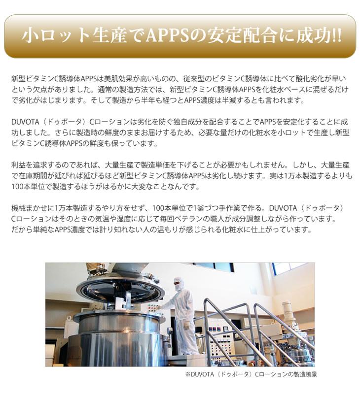小ロット生産超浸透型ビタミンC誘導体APPS馬プラセンタ化粧水DUVOTA(ドゥボータ)Cローション,アプレシエ