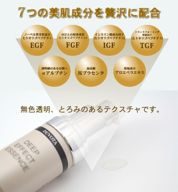 7つの美肌成分を贅沢に配合。EGF(ヒトオリゴペプチド-1)FGF(ヒトオリゴペプチド-13)IGF(ヒトオリゴペプチド-2)TGF(ヒトオリゴペプチド-7)、透明感のあるお肌にαアルブチン、アンチエイジング成分馬プラセンタエキス、保湿成分アロエベラエキス