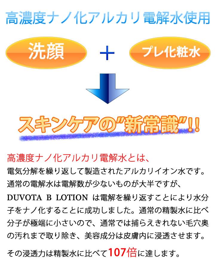 page2高濃度ナノ化アルカリ電解水化粧水 Boost Cleansing Lotion(Bローション)【プレ化粧水】【毛穴レス】【角質ケア】