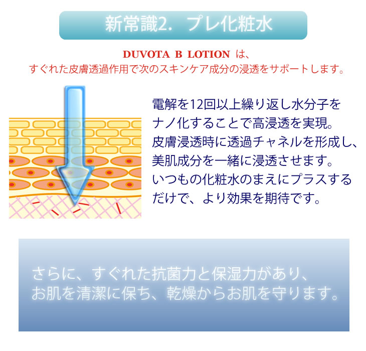 page4高濃度ナノ化アルカリ電解水化粧水 Boost Cleansing Lotion(Bローション)【プレ化粧水】【毛穴レス】【角質ケア】