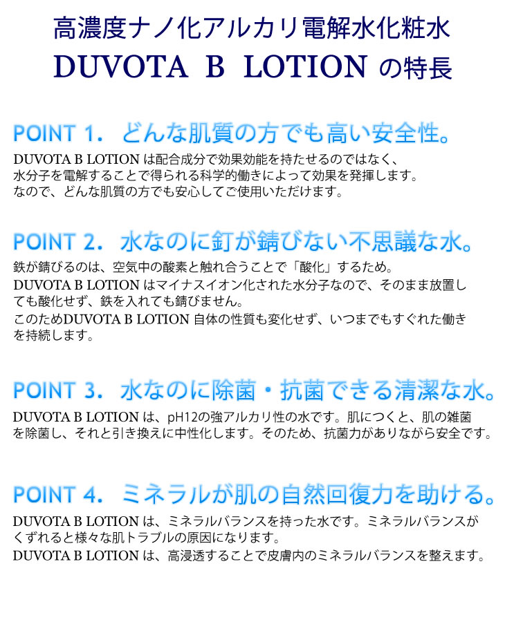 page5高濃度ナノ化アルカリ電解水化粧水 Boost Cleansing Lotion(Bローション)【プレ化粧水】【毛穴レス】【角質ケア】