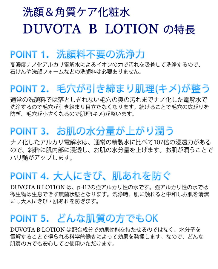 洗顔&角質ケア化粧水 DUVOTA(ドゥボータ)Boost Cleansing Lotion(Bローション)の特長【プレ化粧水】【毛穴レス】【馬プラセンタ・アミノ酸配合】