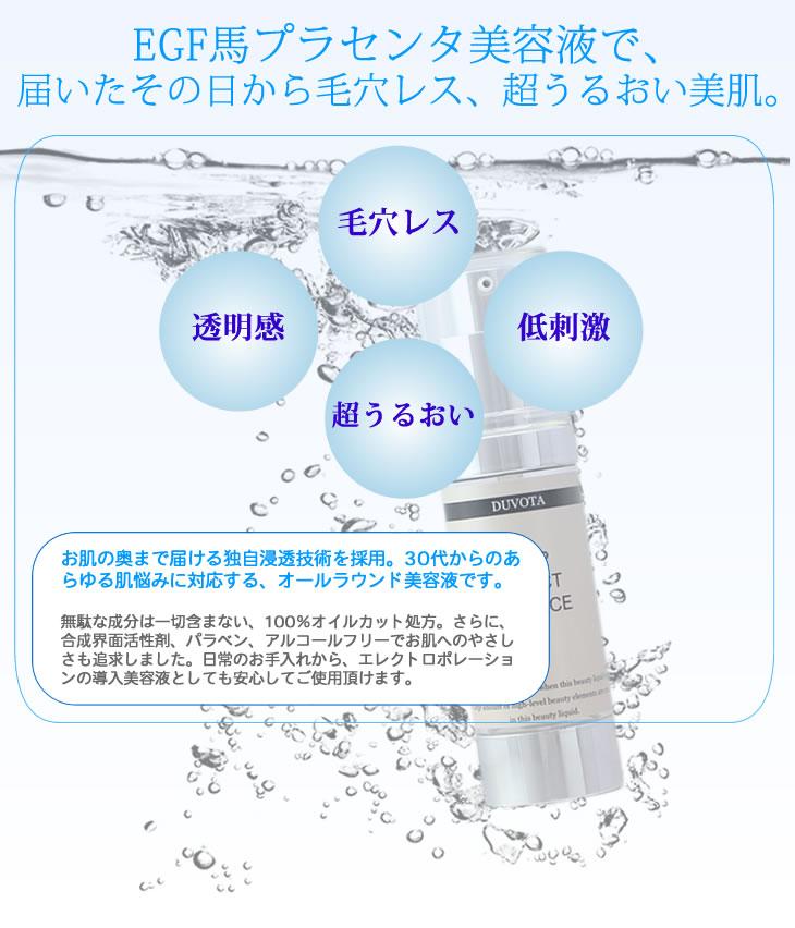 ページ7:実感のヒミツ:7つの美肌成分を贅沢に配合。EGF(ヒトオリゴペプチド-1)FGF(ヒトオリゴペプチド-13)IGF(ヒトオリゴペプチド-2)TGF(ヒトオリゴペプチド-7)、透明感のあるお肌にαアルブチン、アンチエイジング成分馬プラセンタエキス、保湿成分アロエベラエキス