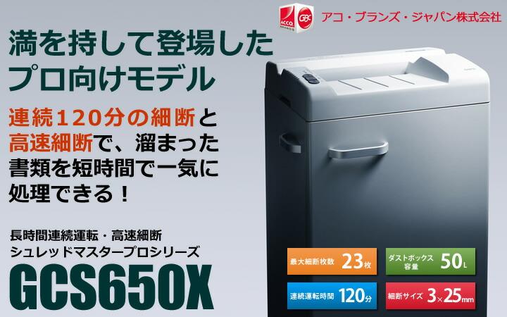 満を持して登場したプロ向けモデル。アコ・ブランズ・ジャパン シュレッドマスタープロ GCS650X