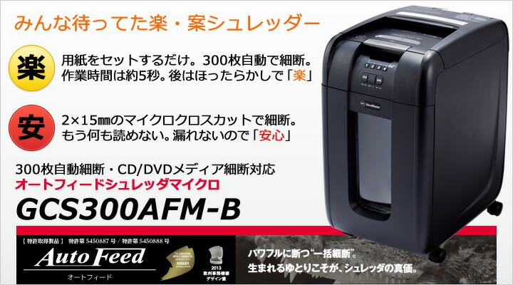 300枚自動細断・CD/DVDメディア細断対応 オートフィードシュレッダマイクロ アコ・ブランズ・ジャパン GSH300AFM