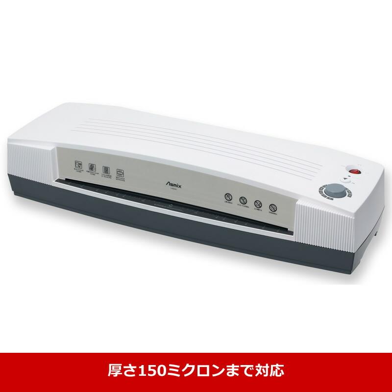 A2サイズ対応ラミネーター GLMP4600(GLM470R4の後継機種)