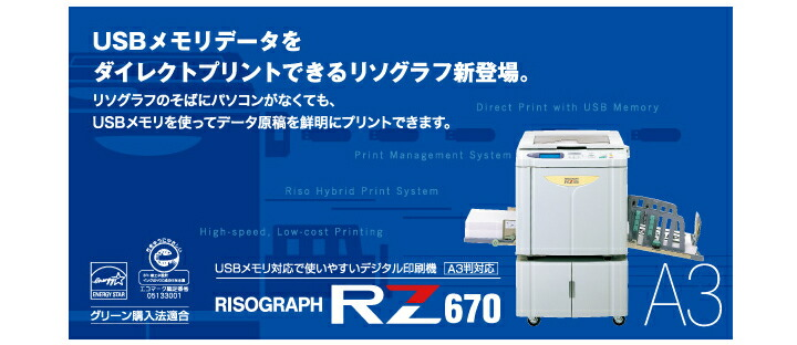 RA670