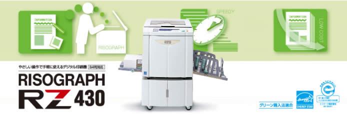 リソーリソグラフ RZ430印刷機の特長