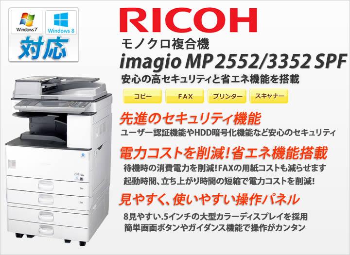 imagio MP 2552/3352モノクロ中古コピー機