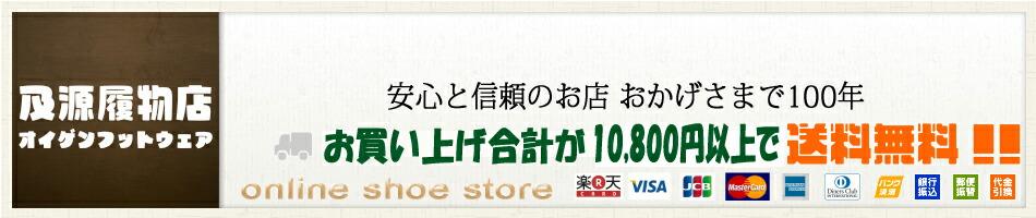 及源履物店:10,800円以上のお買い上げで送料無料!