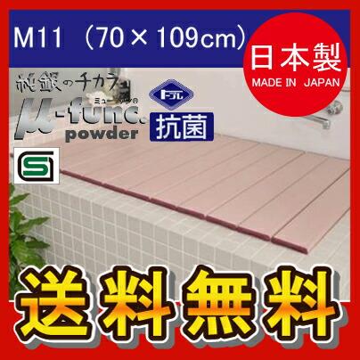 風呂ふた 70×110
