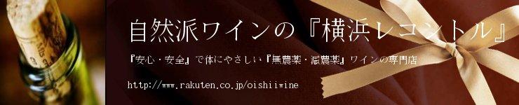 自然派ワインの『横浜レコントル』:安心・安全で体にやさしい「無農薬」ワイン・「減農薬」ワインの専門店!