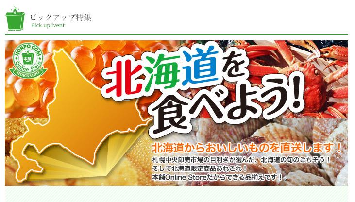北海道を食べよう