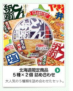 北海道限定商品5種×2個詰め合わせ