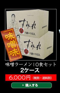 味噌ラーメン10食セット2ケース