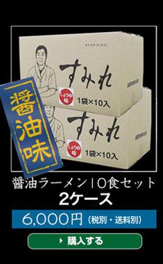 醤油ラーメン10食セット2ケース