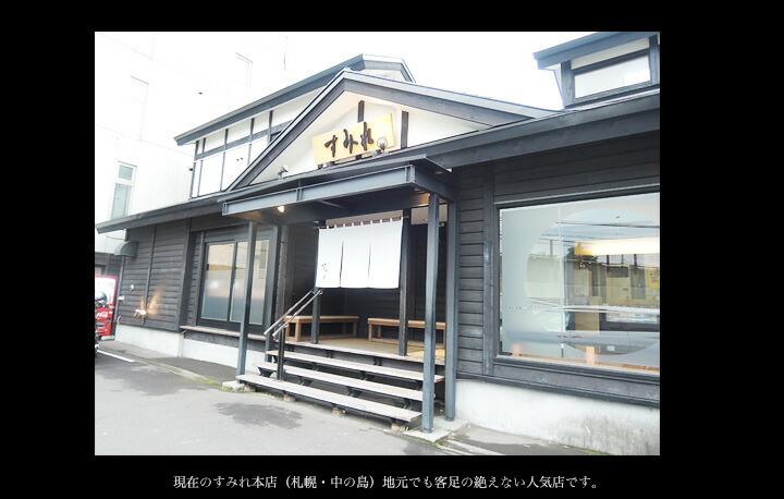 現在のすみれ本店(札幌・中の島)地元でも客足の絶えない人気店です。
