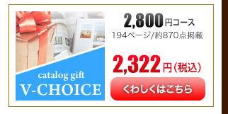 Vチョイス2600円コース