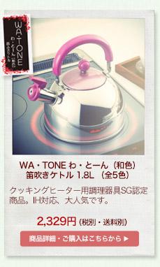 WA・TONE わ・とーん(和色)笛吹きケトル1.8L