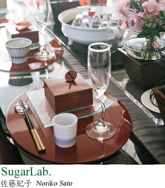 sugarlab.佐藤紀子