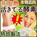 "Non-heating! It is domestic production enzyme + diet ginger ""an idea enzyme 60"" giving life to [existence machine unpolished rice enzyme (Uonuma product), golden ginger, three states ginger (Kochi product)] [ultra ginger diet / cold / swelling"