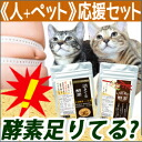 "S ★ cheer sampler set""for those who live for enzyme + pet alive enzyme of life (in the ginger compound derived from Aspergillus oryzae does not die in the acid in brown rice enzyme * people for summer chill measures •) 10P04Jul15"