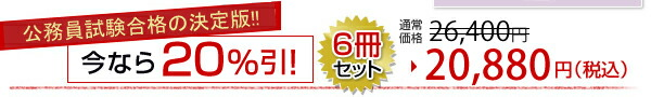 山口県職員採用(短大卒業程度)教養試験の決定版