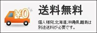 送料無料(個人様宛、北海道、沖縄県、離島を除く)
