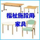 福祉施設用家具